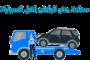 سطحة الدمام | نقل السيارات المصدومة والمعطلة